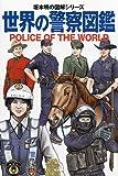 世界の警察図鑑 (坂本明の図解シリーズ)