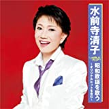 水前寺清子 昭和歌謡を歌う ~オリジナルヒットを含む~ BHST-221