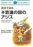MP3 CD付 英語で読む不思議の国のアリス Alice's Adventures in Wonderland【日英対訳】 (IBC対訳ライブラリー)