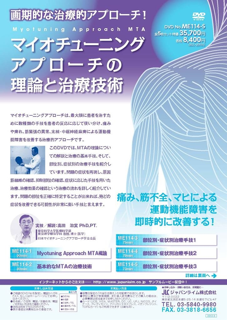 me114 マイオチューニングアプローチの理論と治療技術 B0092JUH8A