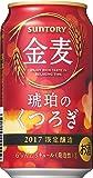 サントリー 金麦 琥珀のくつろぎ 350ml×24本