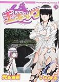 玉キック 3 (ヤングキングコミックス)
