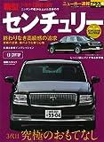 ニューカー速報プラス 第64弾 トヨタ 新型センチュリー (CARTOPMOOK)