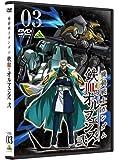 機動戦士ガンダム 鉄血のオルフェンズ 弐 3 [DVD]