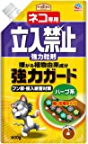 アースガーデン ネコ専用立入禁止強力粒剤 600g