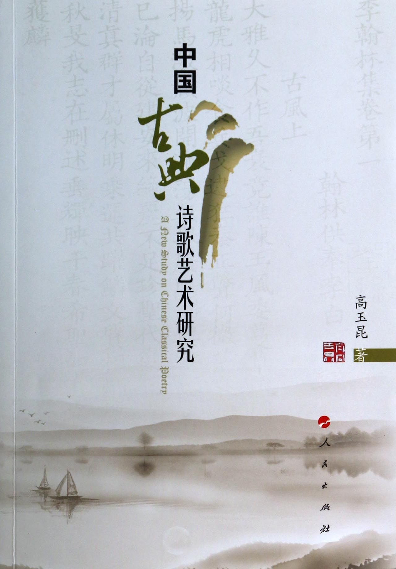 Art of Chinese classical poetry(Chinese Edition) pdf epub