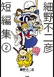 細野不二彦短編集(2) (ビッグコミックス)