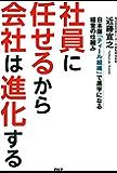 社員に任せるから会社は進化する 日本版「ティール組織」で黒字になる経営の仕組み
