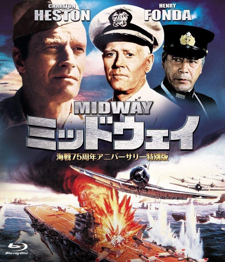 海戦 ミッド ウェイ