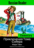 Russian Reader: Elementary. Tom Sawyer by M. Twain, annotated (Russian edition)