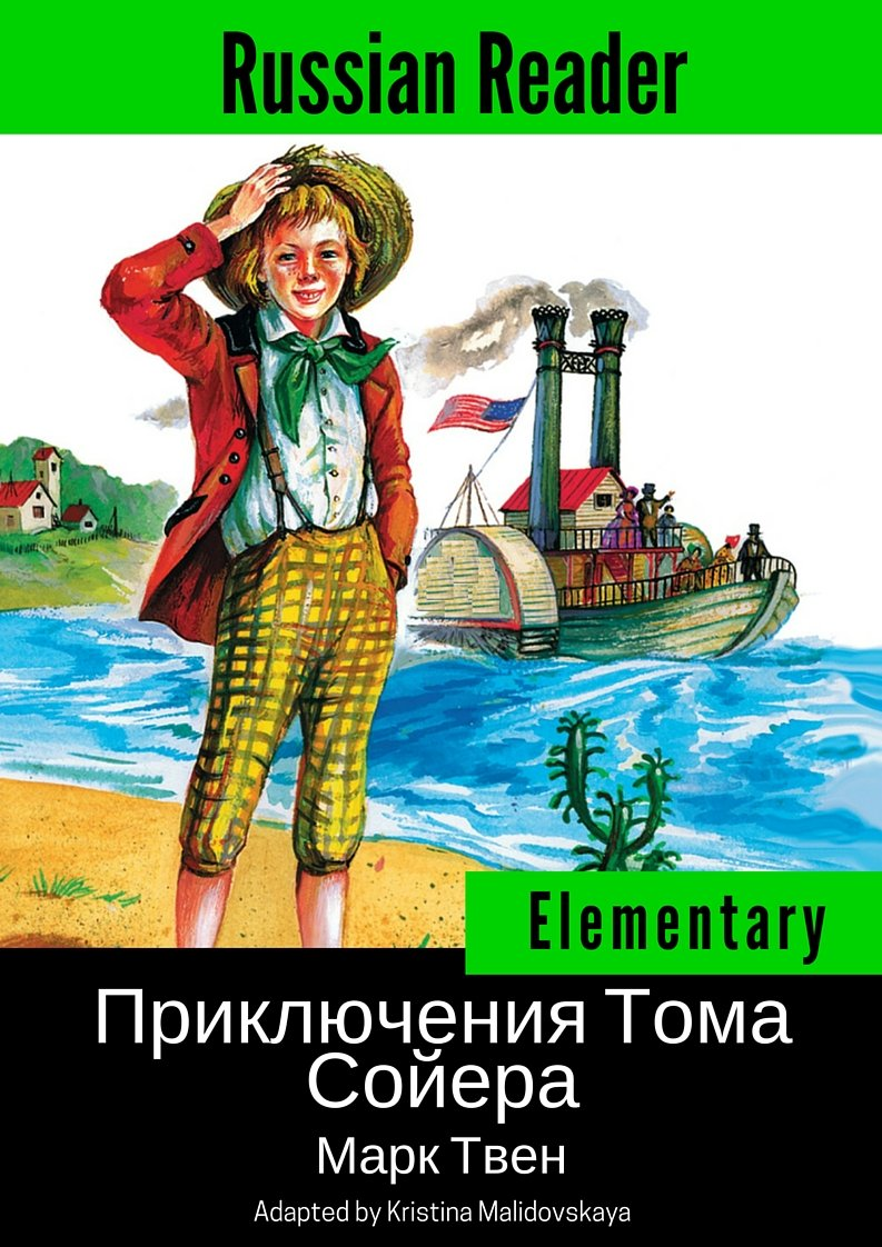 Russian Reader  Elementary. Tom Sawyer By M. Twain Annotated  Russian Edition   English Edition