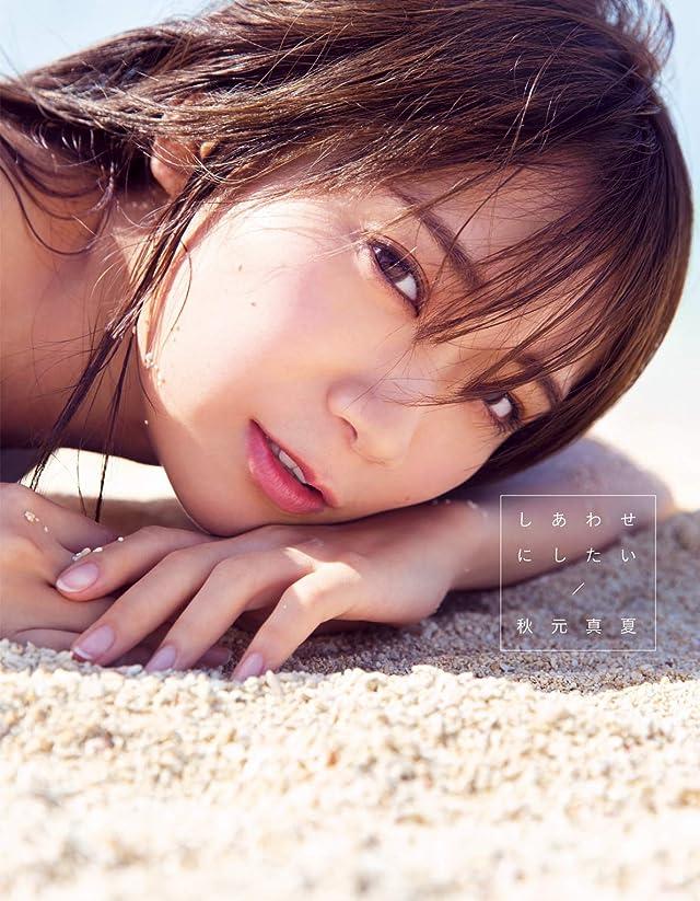 乃木坂46秋元真夏2nd写真集『しあわせにしたい』