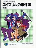 エイプリルの事件簿―スレイヤーズすぺしゃる〈15〉 (富士見ファンタジア文庫)