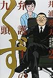 弁護士のくず 2 (ビッグコミックス)
