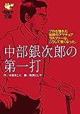 中部銀次郎の第一打 (ゴルフダイジェスト文庫)