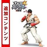 大乱闘スマッシュブラザーズ for Nintendo 3DS 追加コンテンツ ファイター リュウ+朱雀城ステージ セット [オンラインコード]