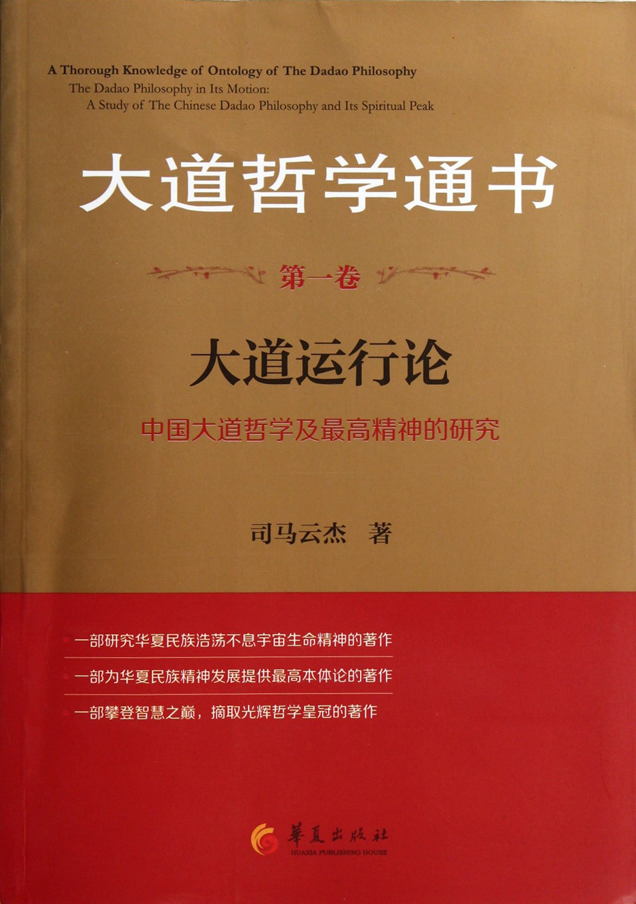 Read Online General Philosophy Almanac: The General Laws (the first volume) (Chinese Edition) pdf epub