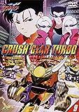 激闘! クラッシュギアT(9) [DVD]