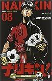 ナリキン! 08 (少年チャンピオン・コミックス)