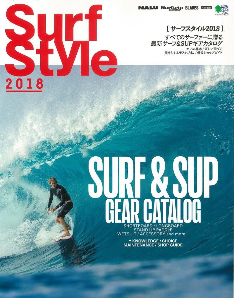 「Surf Style 2018」(エイ出版社)