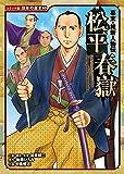 幕末・維新人物伝 松平春嶽 (コミック版日本の歴史)