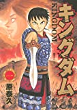 キングダム 1 (ヤングジャンプコミックス)