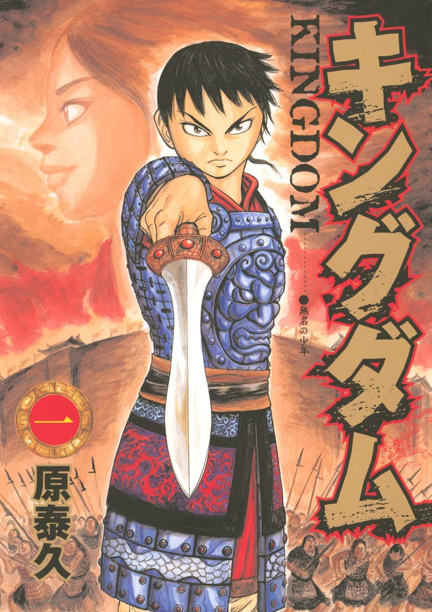 キングダム 1 (ヤングジャンプコミックス) | 原 泰久 |本 | 通販 | Amazon