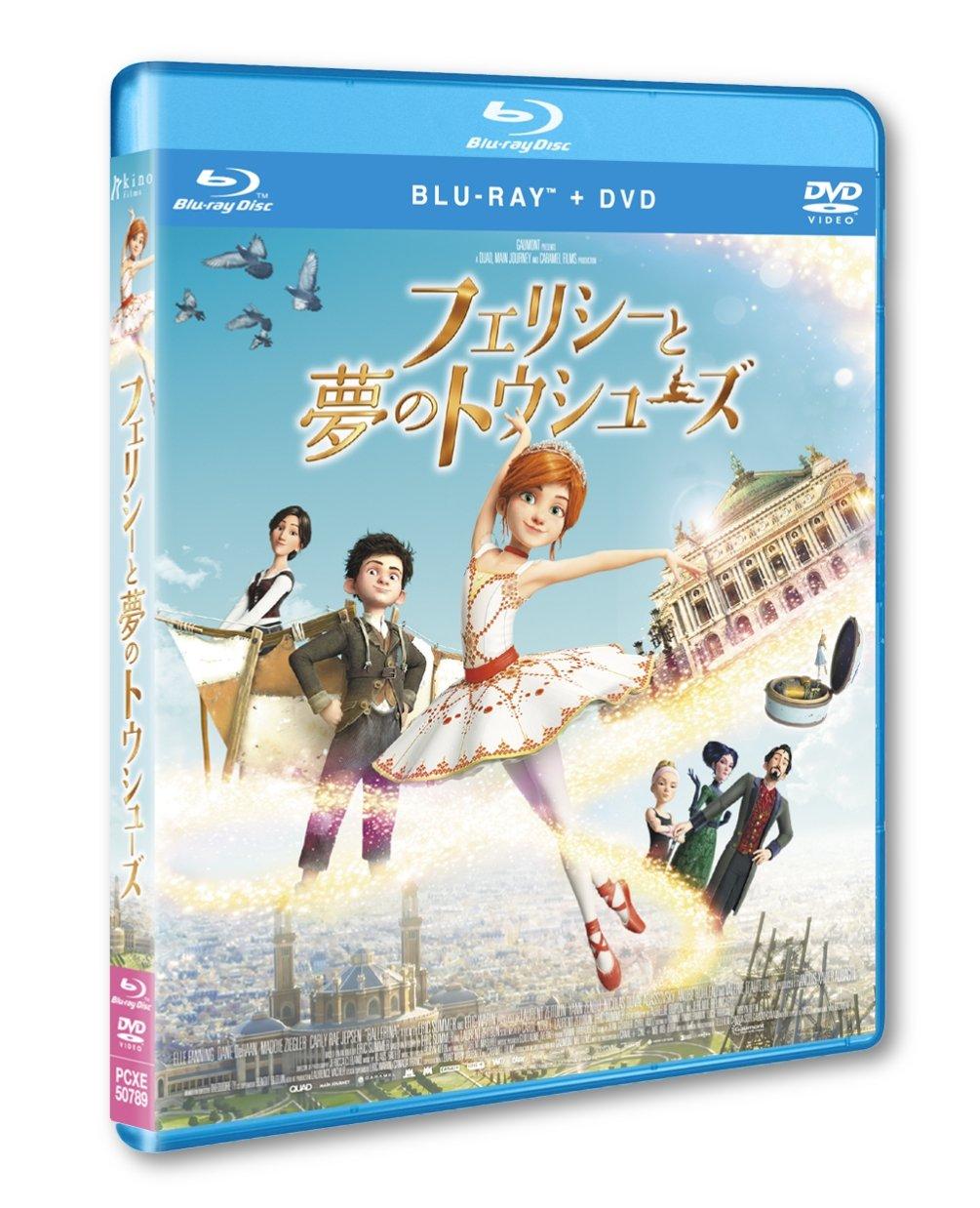 フェリシーと夢のトウシューズ ブルーレイ+DVDセット [Blu-ray]