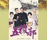 五稜郭 [DVD]