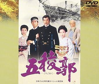 Amazon | 五稜郭 [DVD] -TVドラ...