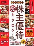 儲かる&楽しい株主優待 マル得 カタログ (日経ホームマガジン)