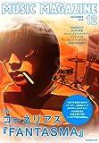 ミュージック・マガジン 2010年 12月号