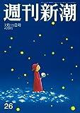 週刊新潮 2019年 7/11 号 [雑誌]