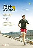 跑步,成为最好的自己 (跑出正能量系列)