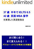 37歳 / 半年でIELTS 6.5  42歳 / 英国MBA留学 を実現した英語勉強法: まだ間に合う! まだ変えられる!! アラフォー・オヤジの等身大の体験談