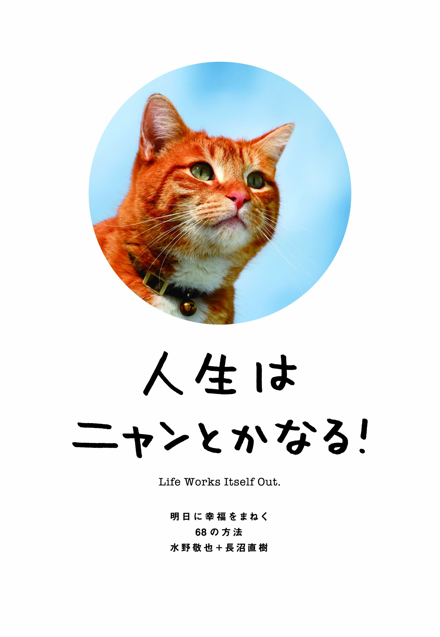 Way of 68 lead to happiness tomorrow - life will be such as Nyan ! PDF