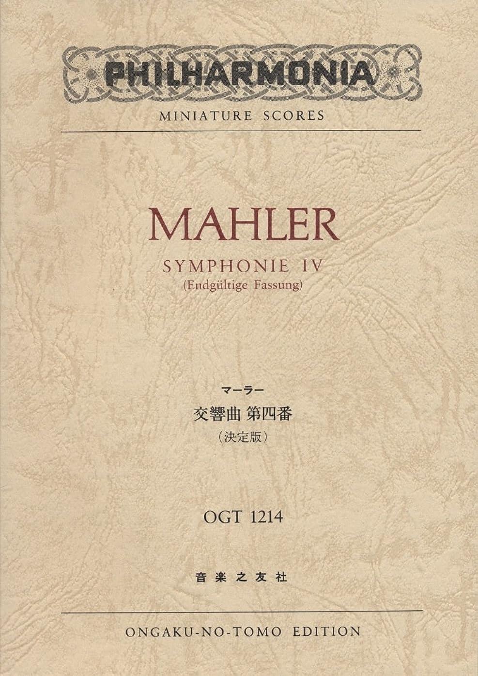 計画的手当嘆くOGT-1458 マーラー 交響曲第5番 (改訂版) (Edition Peters miniature scores)