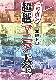 ニッポン超越マニア大全 (文庫ぎんが堂)