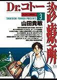 Dr.コトー診療所(3) (ヤングサンデーコミックス)