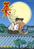 菜(10) (モーニングコミックス)