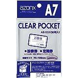 SEKISEI ポジ袋・ネガ袋 ポケット アゾン クリアポケット A7 30枚入 AZ-533AZ-533-00