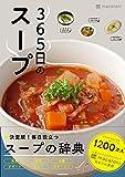365日のスープ 365人の「とっておきレシピ」をあつめました