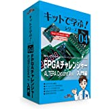 FPGAチャレンジャー入門編:ALTERA-Cyclone-IV版 キット+CD (キットで学ぶ! シリーズ)
