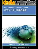 オブジェクト指向の基礎: オブジェクト指向の利点を生かしたプログラム作成を目指す スキルズ・オン・デマンド研修プログラム