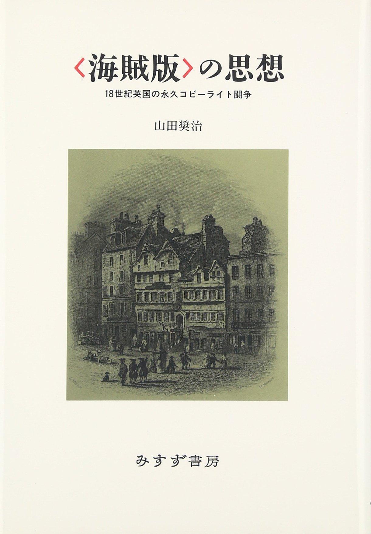 Download Kaizokuban no shisō : 18seiki eikoku no eikyū kopīraito tōsō pdf