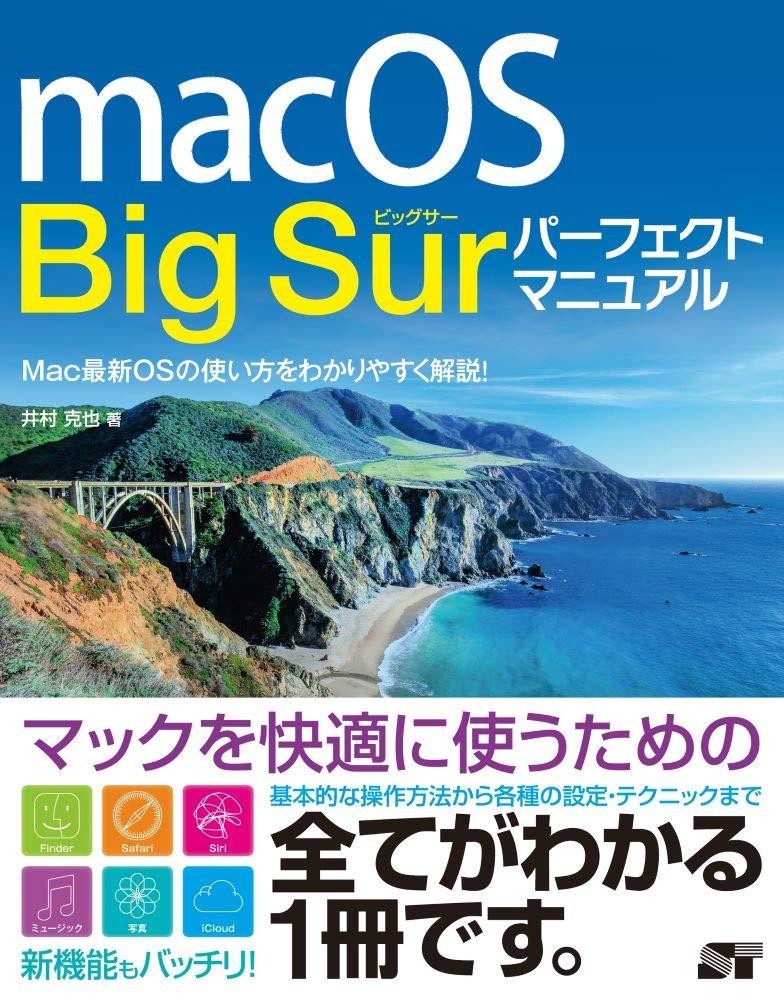 Sur 対応 機種 Big macOS 11