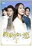 [DVD]約束のない恋 DVD-BOX4