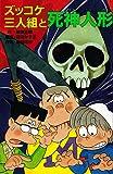ズッコケ三人組と死神人形 (ズッコケ文庫)