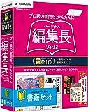 パーソナル編集長 Ver.13 書籍セット(最新)|Win対応