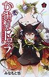 かみさまドロップ 4 (少年チャンピオン・コミックス)